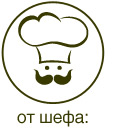 Дмитрий Ким, МАКО, business cafe, ужин, меню