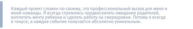 Мария Мирошниченко, «MaMi Event», интервью, агентство детских праздников, семейный праздник