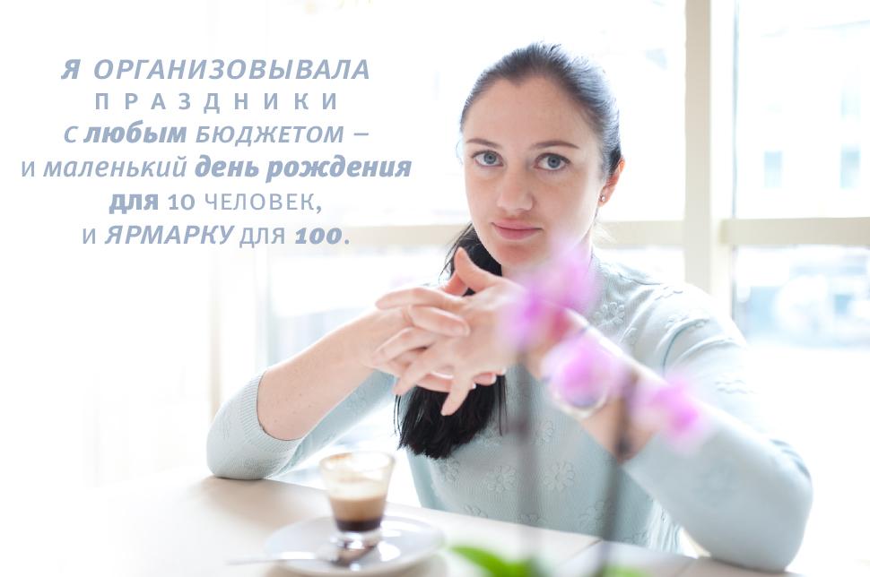 Марина Мирошниченко, «MaMi Event», интервью, агентство детских праздников, семейный праздник