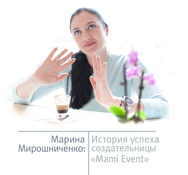 Марина Мирошниченко: как открыть агентство детских праздников?