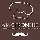 Citronelle, Французская корзина