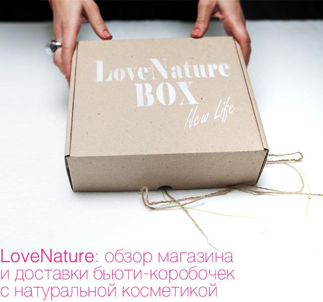 LoveNature: обзор магазина и доставки бьюти-коробочек с натуральной косметикой