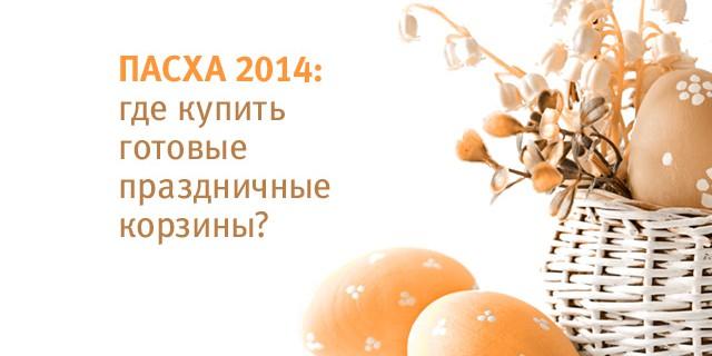 ПАСХА 2014: где купить готовые праздничные корзины?