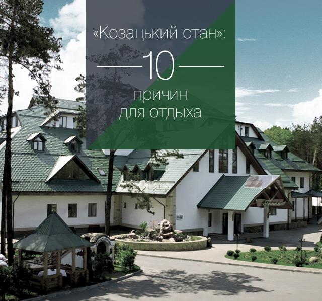«Козацький стан»: 10 причин для отдыха