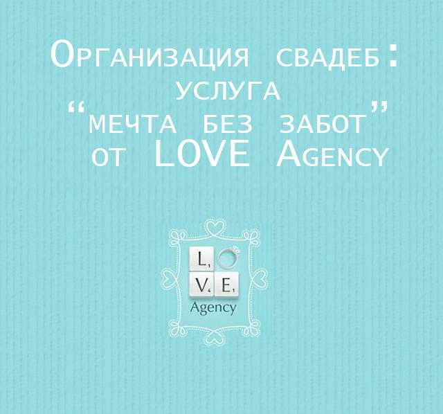 """Организация свадеб: услуга """"мечта без забот"""" от LOVE Agency"""