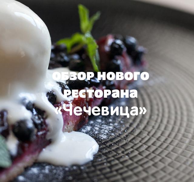 Обзор нового ресторана «Чечевица»