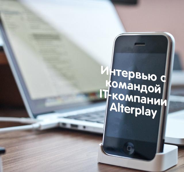 Интервью с командой IT-компании Alterplay, занимающейся разработкой и дизайном мобильных приложений