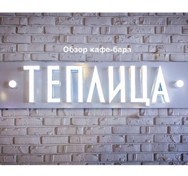 Обзор кафе-бара «Теплица»