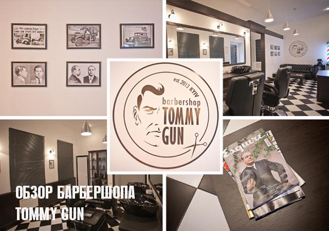 Обзор барбершопа Tommy gun: английские кресла, американский автомат, профессиональные мастера