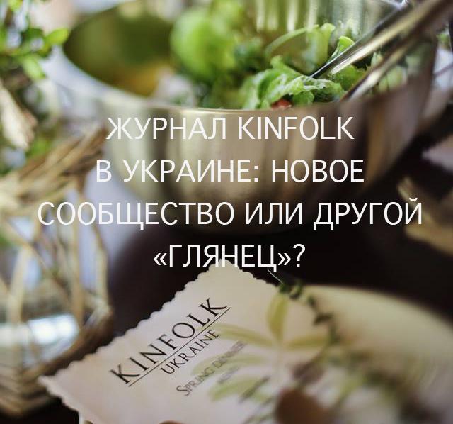 Журнал Kinfolk в Украине: новое сообщество или другой «глянец»?