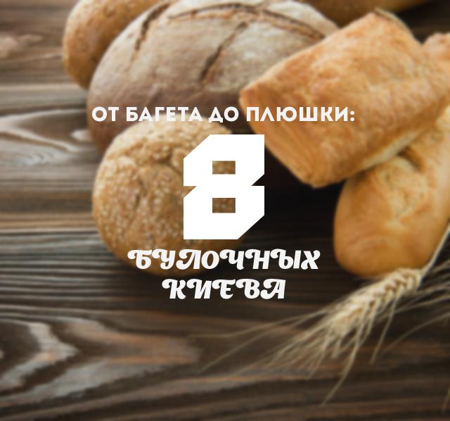 От багета до плюшки: 8 булочных Киева