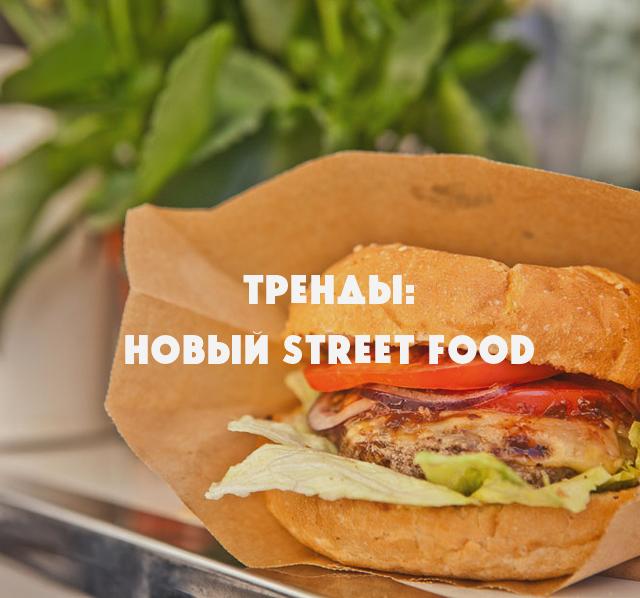 Тренды: новый street food