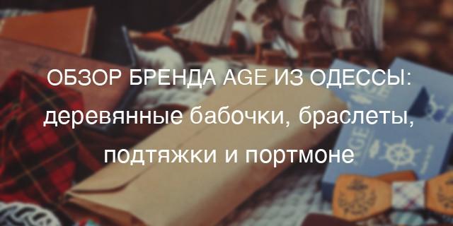 Обзор бренда AGE из Одессы: деревянные бабочки, браслеты, подтяжки и портмоне