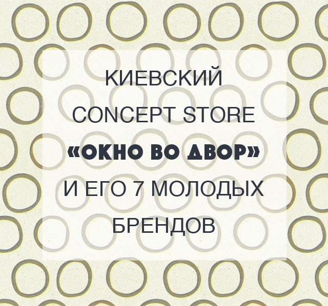 Киевский concept store «Окно во Двор» и его 7 молодых брендов