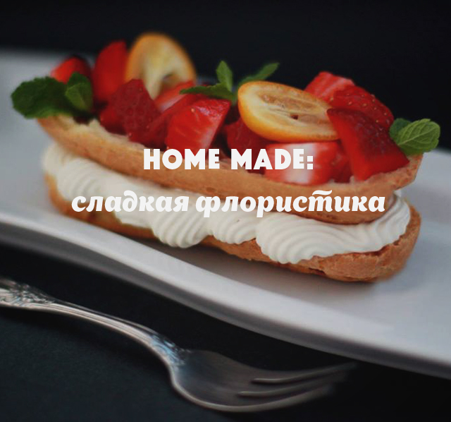 Home made: сладкая флористика