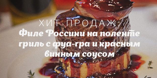 Хит продаж: Филе Россини на поленте гриль с фуа-гра и красным винным соусом