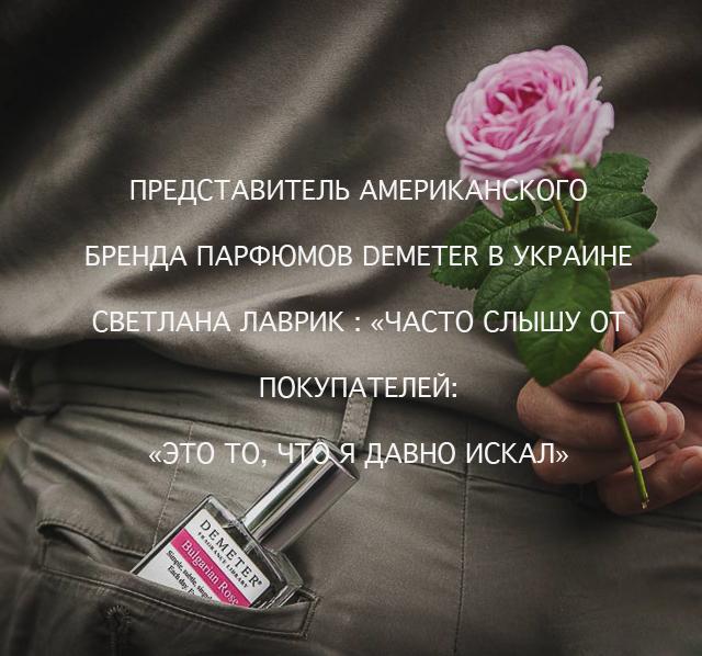 Представитель американского  бренда парфюмов  Demeter в Украине  Светлана Лаврик : «Часто слышу от покупателей: «Это то, что я давно искал»
