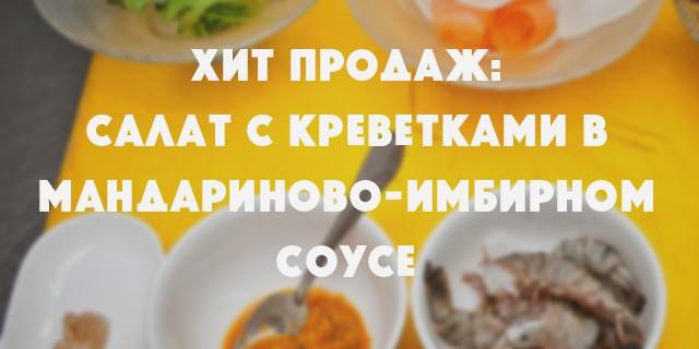 Хит продаж: Салат с креветками в мандариново-имбирном соусе