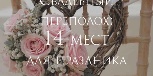 Свадебный переполох: 14 мест для праздника