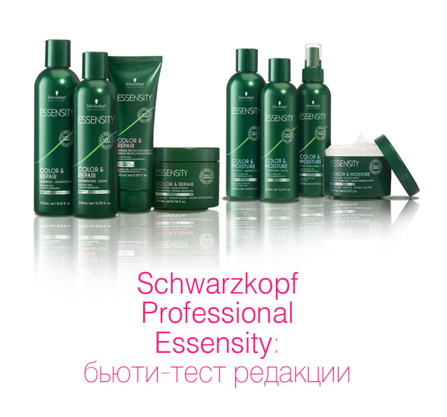 Schwarzkopf Professional Essensity: бьюти-тест редакции