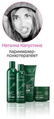 Schwarzkopf, Шварцкопф,