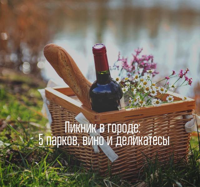 Пикник в городе: 5 парков, вино и деликатесы