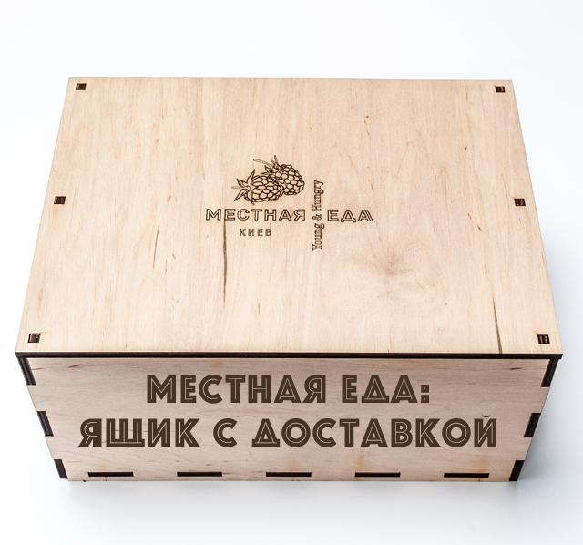 Местная еда: ящик с доставкой