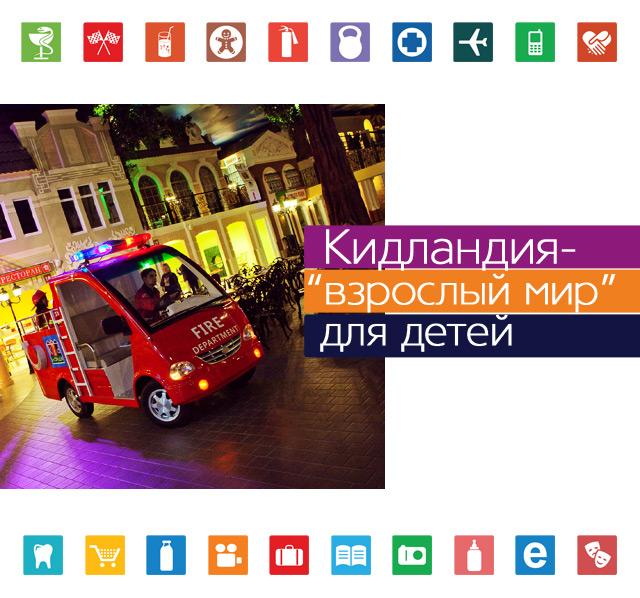 «Кидландия» – детский парк профессий : «Взрослый мир» для детей