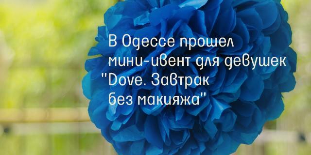 """В Одессе прошел мини-ивент для девушек """"Dove. Завтрак без макияжа"""""""