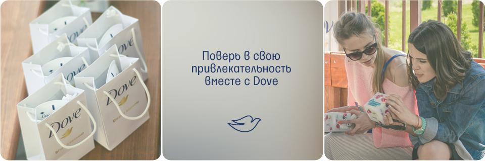 Dove. Завтрак без макияжа