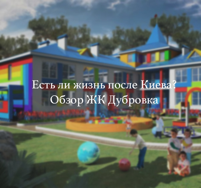 Есть ли жизнь после Киева? Обзор ЖК Дубровка