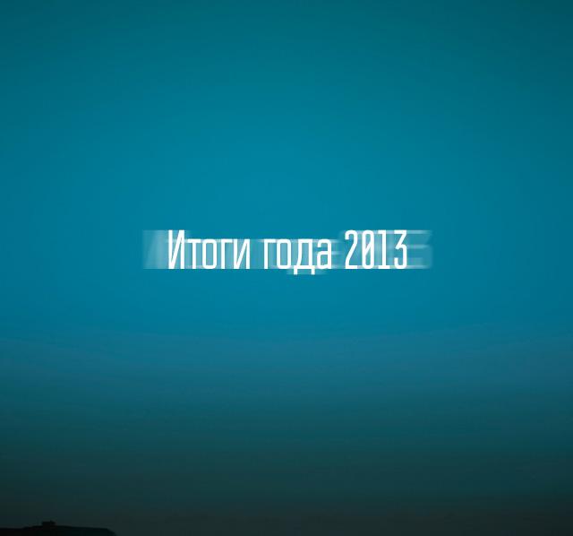 Итоги года 2013