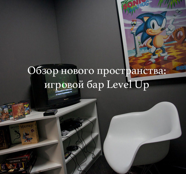 Обзор нового пространства: игровой бар Level Up