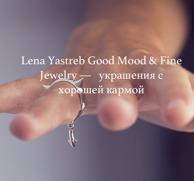 Lena Yastreb Good Mood & Fine Jewelry —   украшения с хорошей кармой