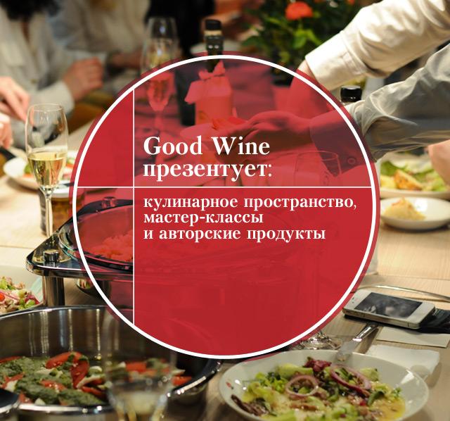 Good Wine презентует: кулинарное пространство, мастер-классы и авторские продукты