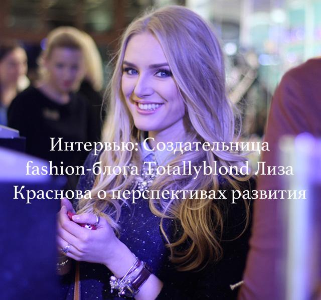Интервью: Создательница fashion-блога Totallyblond Лиза Краснова о перспективах развития