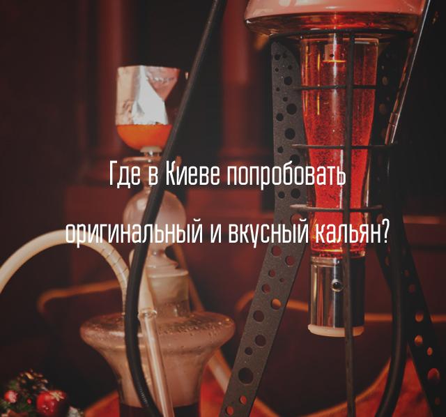 Где в Киеве попробовать оригинальный и вкусный кальян?
