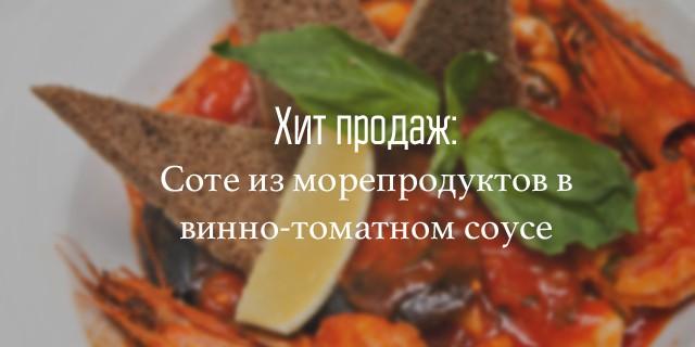 Хит продаж: Соте из морепродуктов в винно-томатном соусе
