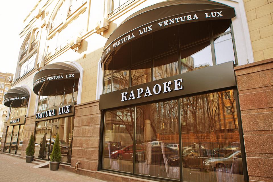 Ventura Lux, новый караоке-ресторан