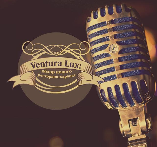 Ventura Lux: новый караоке-ресторан
