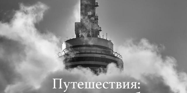 Путешествия: 10 причин полюбить Торонто