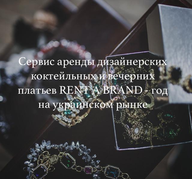 Сервис аренды дизайнерских коктейльных и вечерних платьев RENT A BRAND - год на украинском рынке