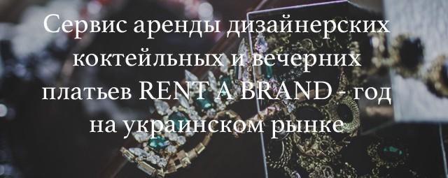 0825cde1ae6 Сервис аренды дизайнерских коктейльных и вечерних платьев RENT A BRAND - год  на украинском рынке   Стиль жизни