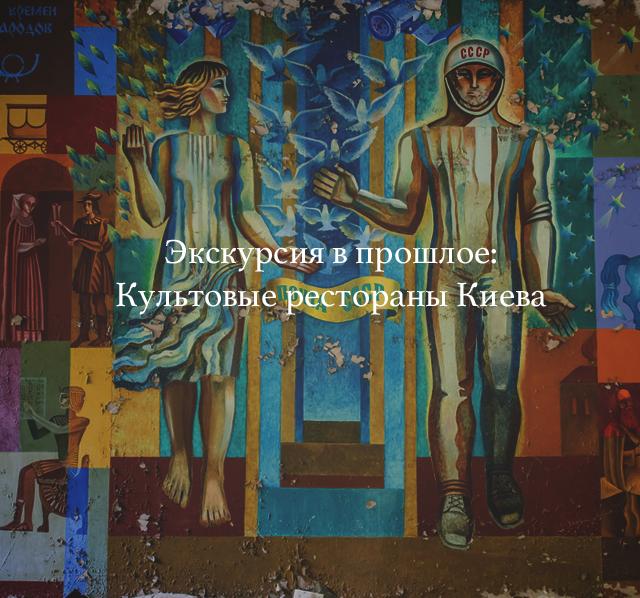 Экскурсия в прошлое: Культовые рестораны Киева