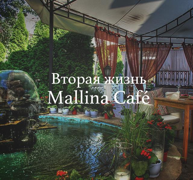 Вторая жизнь Mallina Café