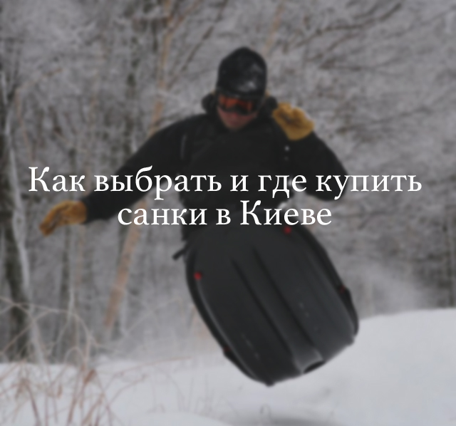 Как выбрать и где купить санки в Киеве