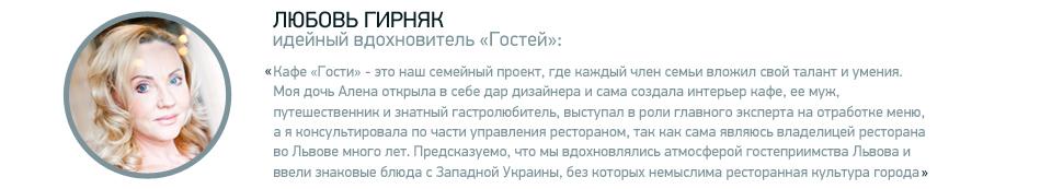 Любов Гірняк, Любовь Гирняк, «Гости», «Гості», кафе-пекарня