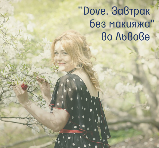 Dove. Завтрак без макияжа во Львове