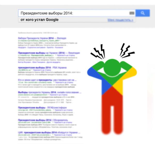 Президентские выборы 2014: от кого устал Google