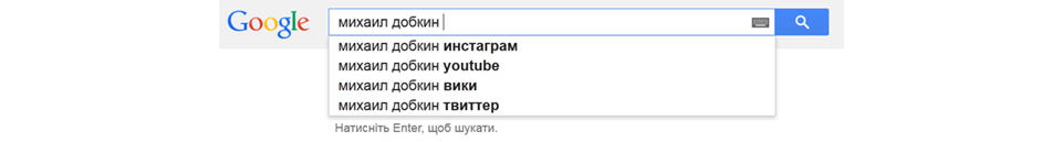 Добкин, Google